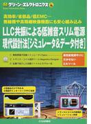 LLC共振による低雑音スリム電源現代設計法〈シミュレータ&データ付き〉 高効率/省部品/低EMC…無線機や高精細映像機器にも安心組み込み