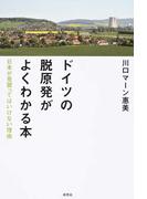 ドイツの脱原発がよくわかる本 日本が見習ってはいけない理由