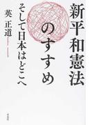 新平和憲法のすすめ そして日本はどこへ