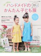 ハンドメイドのかんたん子ども服 90〜120cm 2015夏 (レディブティックシリーズ)(レディブティックシリーズ)