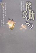 ゆきのまち幻想文学賞小品集 24 侘助ひとつ
