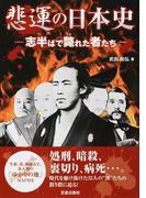 悲運の日本史 志半ばで斃れた者たち