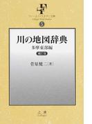 川の地図辞典 補訂版 多摩東部編 (フィールド・スタディ文庫)