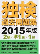 独検過去問題集2級・準1級・1級 2014年度実施分掲載 2015年版