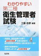 わかりやすい第二種衛生管理者試験 改訂版