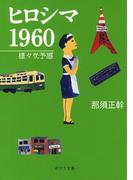 ヒロシマ 1960 様々な予感 (ポプラ文庫)(ポプラ文庫)