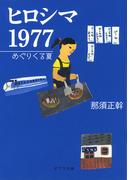 ヒロシマ 1977 めぐりくる夏 (ポプラ文庫)(ポプラ文庫)