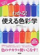 わかる!使える色彩学 ビジネスで役立つ!