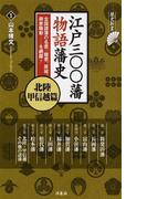 江戸三〇〇藩物語藩史 北陸・甲信越篇 (歴史新書)(歴史新書)