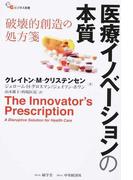 医療イノベーションの本質 破壊的創造の処方箋
