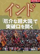 インド 「厄介な超大国」で突破口を開く(週刊ダイヤモンド 特集BOOKS)