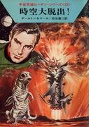 宇宙英雄ローダン・シリーズ 電子書籍版65 時空大脱出!(ハヤカワSF・ミステリebookセレクション)