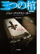 三つの棺〔新訳版〕