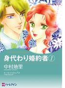 身代わり婚約者 セット(ハーレクインコミックス)