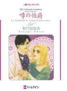 ロイヤル・ウェディング セット(ハーレクインコミックス)