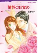 ロマンティック・サスペンス テーマセット vol.2(ハーレクインコミックス)