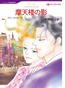 ロマンティック・サスペンス テーマセット vol.3(ハーレクインコミックス)