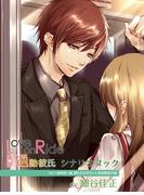 『Love on Ride ~ 通勤彼氏 Vol.1 遠崎幸仁』(CV:細谷佳正)シナリオブック(Citrolarme)