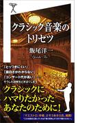 クラシック音楽のトリセツ(SB新書)