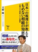 日本一の税理士が教えるもめない相続の知恵(SB新書)