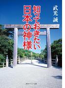 知っておきたい日本の神様(角川ソフィア文庫)