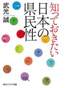 知っておきたい日本の県民性(角川ソフィア文庫)