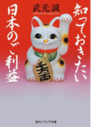 知っておきたい日本のご利益(角川ソフィア文庫)