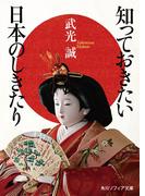知っておきたい日本のしきたり(角川ソフィア文庫)