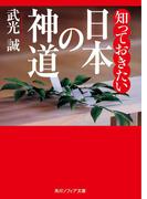 知っておきたい日本の神道