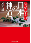 知っておきたい日本の神道(角川ソフィア文庫)