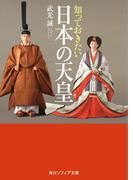 知っておきたい日本の天皇(角川ソフィア文庫)