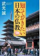 知っておきたい日本の仏教(角川ソフィア文庫)