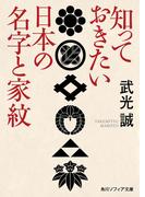 知っておきたい日本の名字と家紋(角川ソフィア文庫)