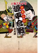 人物でわかるオモシロ源平合戦(角川ソフィア文庫)