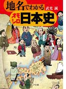 地名でわかるオモシロ日本史(角川ソフィア文庫)