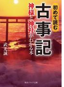 初めて読む古事記 神様と神社がわかる本(角川ソフィア文庫)
