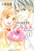 【期間限定 無料】いちごの王子とアントルメ(1)