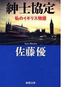 紳士協定―私のイギリス物語―(新潮文庫)(新潮文庫)