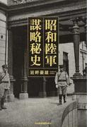 昭和陸軍謀略秘史
