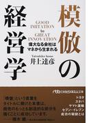 模倣の経営学 偉大なる会社はマネから生まれる (日経ビジネス人文庫)(日経ビジネス人文庫)
