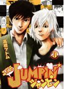 二次元JUMPIN' 3 (ヤングジャンプコミックス)(ヤングジャンプコミックス)
