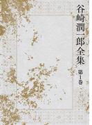 谷崎潤一郎全集 第1巻 刺青 羹 悪魔