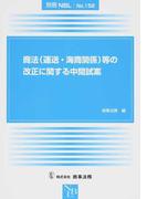 商法〈運送・海商関係〉等の改正に関する中間試案 (別冊NBL)