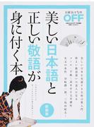 美しい日本語と正しい敬語が身に付く本 新装版 (日経ホームマガジン 日経おとなのOFF)