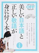 美しい日本語と正しい敬語が身に付く本 新装版 (日経ホームマガジン 日経おとなのOFF)(日経ホームマガジン)