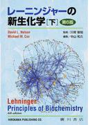 レーニンジャーの新生化学 生化学と分子生物学の基本原理 第6版 下