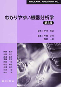 わかりやすい機器分析学 第3版