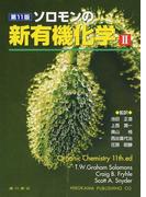 ソロモンの新有機化学 第11版 2