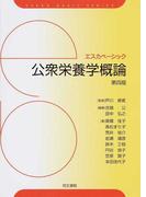 公衆栄養学概論 第4版 (エスカベーシック)