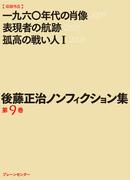 後藤正治ノンフィクション集 第9巻